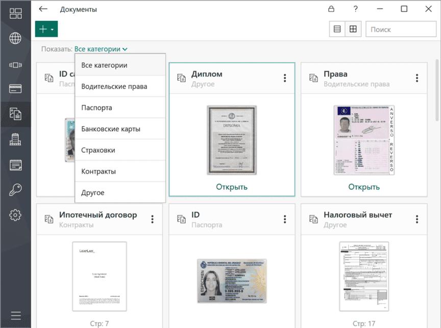 Интерфейс Загрузка изображений и PDF-файлов