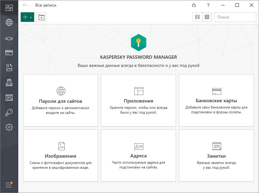 Интерфейс Безопасное хранение паролей и ценных данных