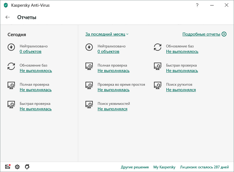 Kaspersky Anti-Virus content/ru-ru/images/b2c/product-screenshot/screen-KAV-04.png