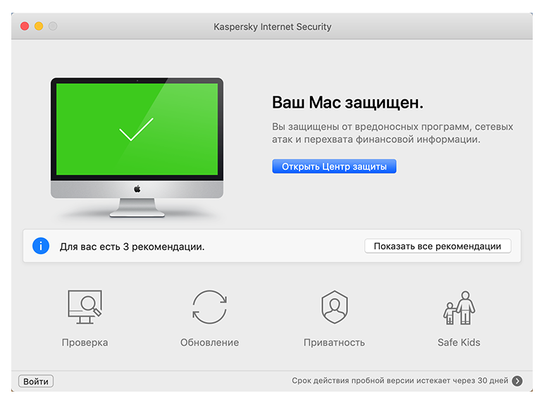 Kaspersky Internet Security Tools