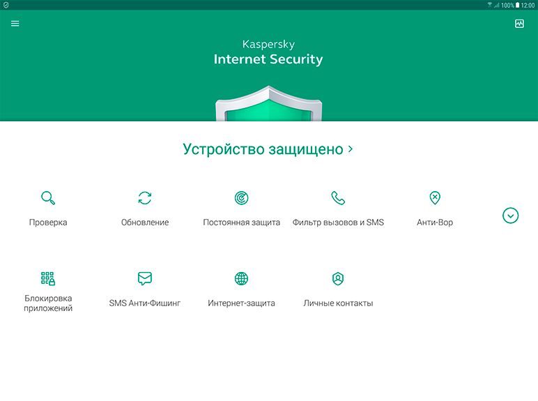 Kaspersky Internet Security content/ru-ru/images/b2c/product-screenshot/screen-KIS-04.png