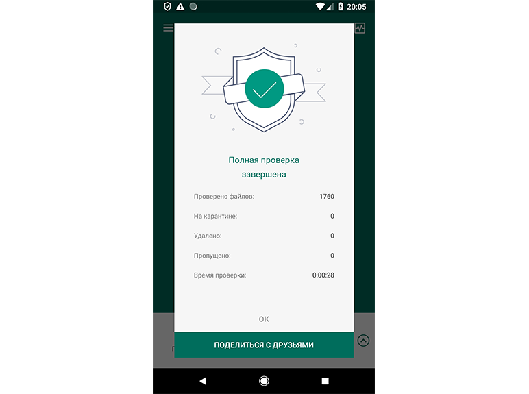 Kaspersky Internet Security for Android content/ru-ru/images/b2c/product-screenshot/screen-KISA-03.png