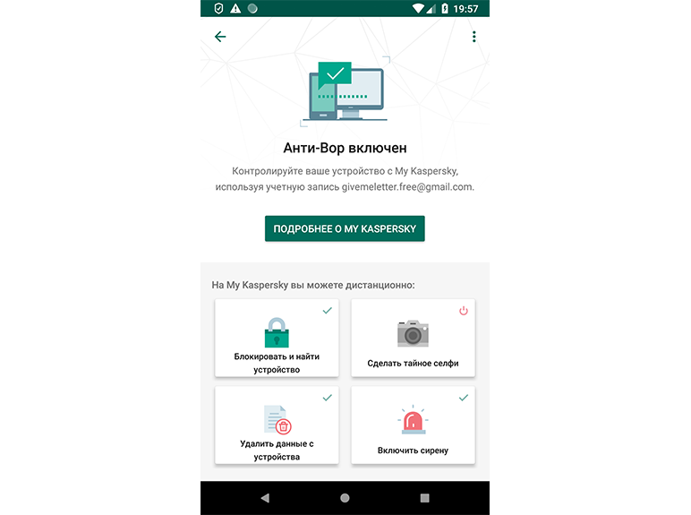Kaspersky Internet Security for Android content/ru-ru/images/b2c/product-screenshot/screen-KISA-04.png