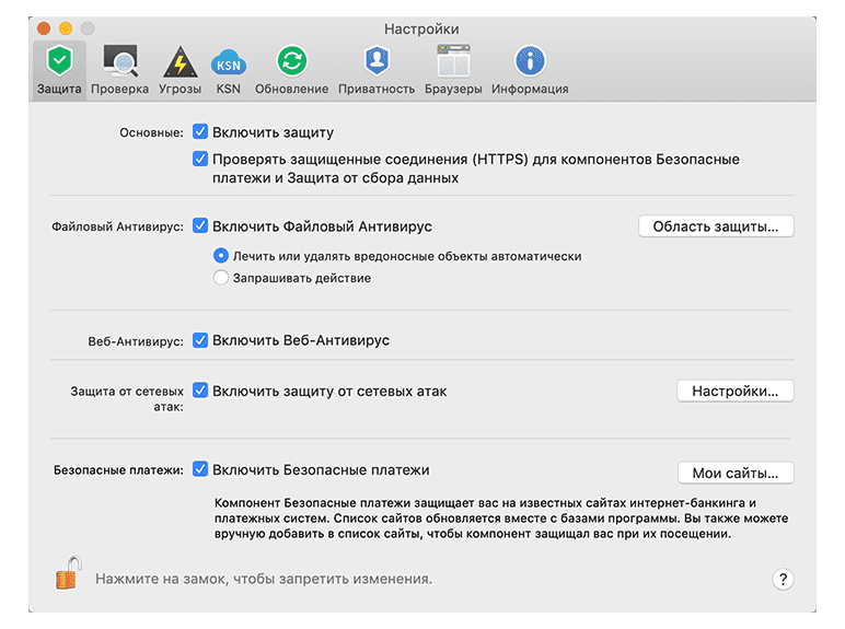 Kaspersky Internet Security for Mac content/ru-ru/images/b2c/product-screenshot/screen-KISMAC-04.png