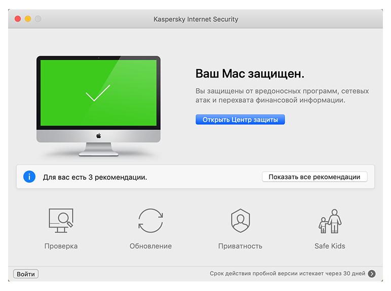 Screenshot of Kaspersky Total Security