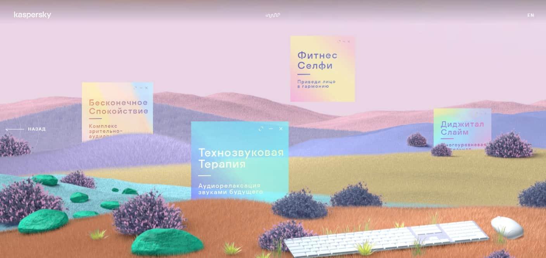 laboratoriya-kasperskogo-predstavila-cyber-spa--didzhital-prostranstvo-dlya-relaksatsii.jpg