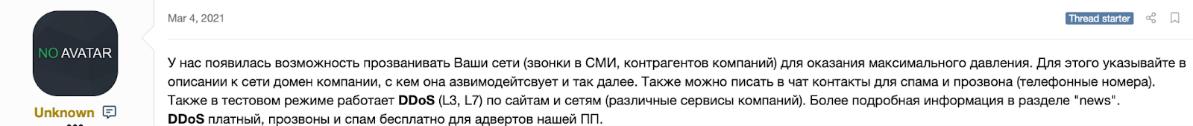 revil-rasskazivaet-o-novoi-vozmozhnosti.png