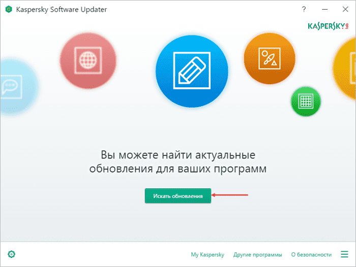 kaspersky_software_updater_ru.png