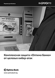content/ru-ru/images/repository/smb/KPY_16126_Optima Bank_Russian v8-1.png