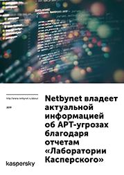 content/ru-ru/images/repository/smb/Kaspersky-Netbynet-success-story-ru-1.png