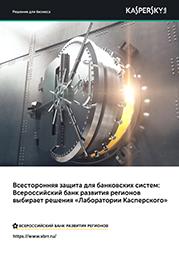 content/ru-ru/images/repository/smb/VBRR_sucсess_story_RU_screen-1.png