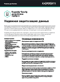 content/ru-ru/images/repository/smb/products/file-server-security-datasheet.png