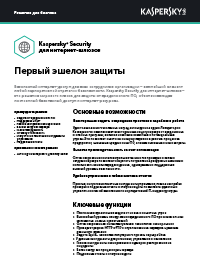 content/ru-ru/images/repository/smb/products/internet-gateway-security-datasheet.png