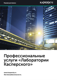 content/ru-ru/images/repository/smb/products/kaspersky-professional-services-datasheet-ru.png