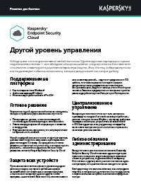 content/ru-ru/images/repository/smb/products/kes-cloud-datasheet.png