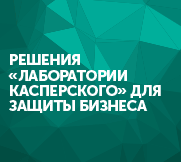 content/ru-ru/images/repository/smb/products/kesb-points-of-difference.png