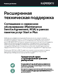 content/ru-ru/images/repository/smb/products/msa-start-and-plus-datasheet.png