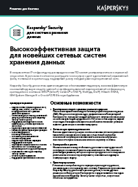 content/ru-ru/images/repository/smb/products/storage-security-datasheet.png