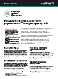 content/ru-ru/images/repository/smb/products/systems-management-datasheet.png