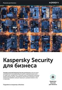 Kaspersky Security ради бизнеса: сообщение линейки решений