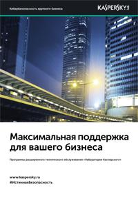 content/ru-ru/images/smb/PDF-covers/KL_MSA_Datasheet_A4_RU_WEB.png