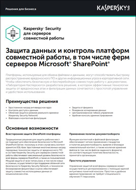 content/ru-ru/images/smb/PDF-covers/kaspersky-security-for-collaboration-ru.jpg