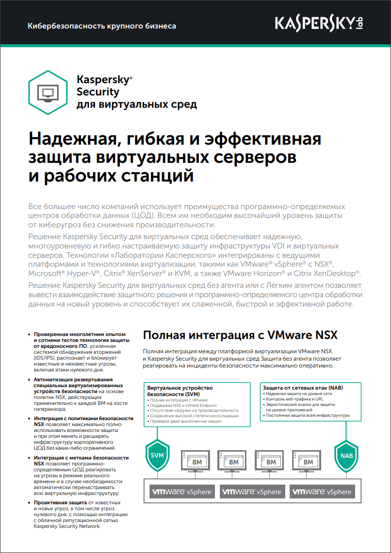 content/ru-ru/images/smb/PDF-covers/pdf-cover-thumbnail-datasheet.PNG